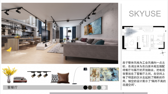 【施工直播】广州·萝岗敏捷项目《氧气·现代北欧风》